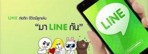Line, et i Østasien udbredt socialt netværk af Japansk oprindelse